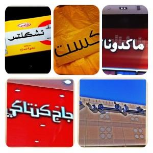 Tulisan Arab di Muscat, Oman